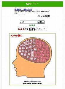 今話題の「朝青龍」と「AAA」の脳内をのぞくと…