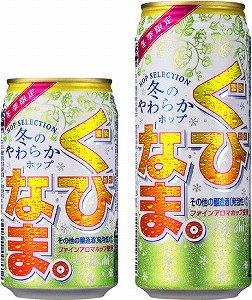 アサヒビールが発売する「アサヒぐびなま。冬のやわらかホップ」