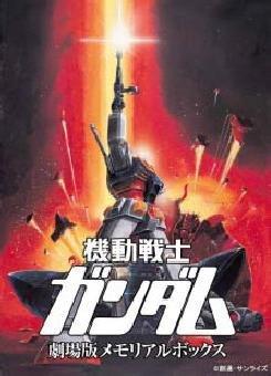 劇場公開版3部作を一挙収録 「機動戦士ガンダム 劇場版メモリアルボックス」。バンダイビジュアルより期間限定販売 (C) 創通・サンライズ