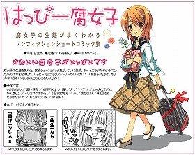 ホビージャパンは「はっぴー腐女子」を発売した(写真はホビージャパンHPより)