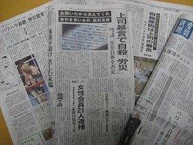 パワハラ自殺を巡る東京地裁判決を伝える新聞各紙