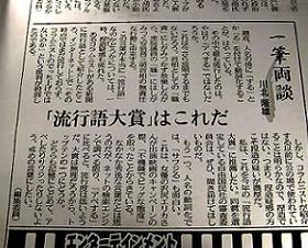 東京新聞コラムは「アベする」を「流行語大賞」に推薦している・・・