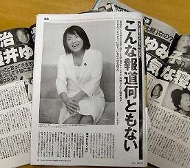 一部メディアにしか露出しなかった姫井議員が「厳重注意」を受けた