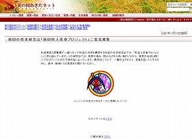 プロジェクトには、シンボルマークまで制定されている(秋田県ウェブサイトより)