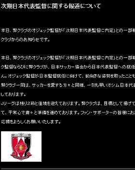 浦和レッズはHPで「オジェック内定」報道を否定している