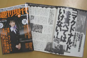 直営店での調理問題を報じた12月10日発売の「週刊現代」の記事