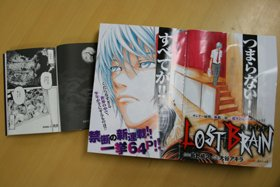 サンデーの「ロストブレイン」(右)と「デスノート」単行本第1巻のワンシーン