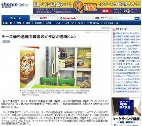 韓国ではピザ店の廃業が相次いでいる(朝鮮日報より)