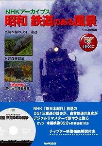 NHK出版が発売した「NHKアーカイブス 昭和 鉄道のある風景」