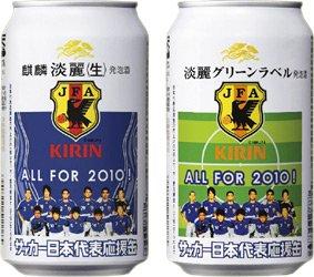 キリンビールとファミリートが発売する「ファミリーマート サッカー日本代表応援缶」