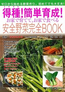 ぶんか社から「得種! 簡単育成! お家で育てて お家で食べる安全野菜完全BOOK」