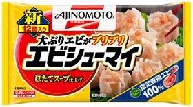 新しくなった味の素冷凍食品の「エビシューマイ」