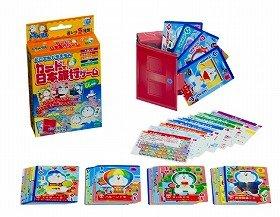 エポック社が発売する「どこでもドラえもん カードで日本旅行ゲーム」