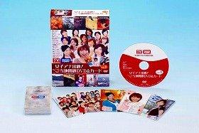 タカラトミーから「女子アナ出題!Theご当地問題DVD&カード」