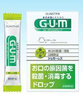 シュガーレスの「G・U・M メディカルドロップ(青リンゴ味)」