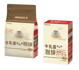 包装が新しくなった「牛乳屋さんの珈琲」と新発売の「同カロリーハーフ」