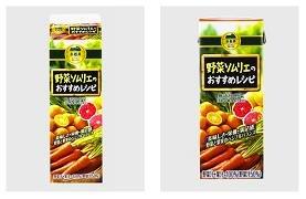 2種類の「小岩井 無添加野菜 野菜ソムリエのおすすめレシピ」