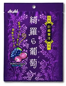 果汁入りキャンディ「綺羅ら葡萄」