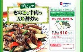 野菜不足を解消。伊藤ハム「野菜をおいしく きのこと牛肉のXO醤炒め」など3品販売