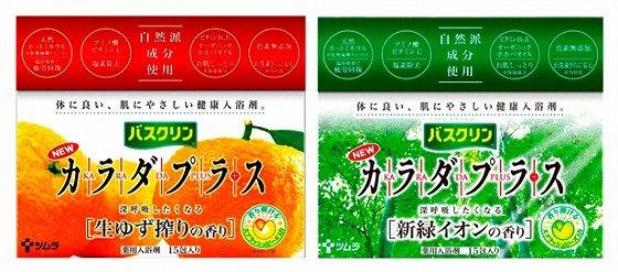 自然派成分の健康入浴剤 ツムラから新発売