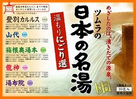 ツムラから本物志向の温泉入浴剤「日本の名湯 温もりにごり選」
