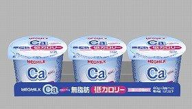 無脂肪と低カロリーを初めて両立。「Ca無脂肪低カロリーヨーグルト 80g×3」メグミルクから販売
