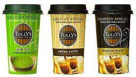 国産100%の抹茶に生乳・生クリームをたっぷり。 タリーズコーヒーと共同で抹茶ラテ販売中 伊藤園