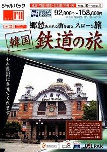朝鮮半島南北統一、京義線で夢みる  ジャルパック「I`LL韓国『鉄道の旅』」発売