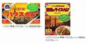 懐かしい昭和の味をもう一度。ハウス食品、「即席ハウスカレー<昭和復刻版>」販売へ。