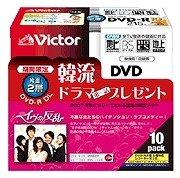 韓流ドラマがおまけに付く録画用DVDディスク 日本ビクター
