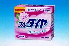 やさしく甘いバラの香り 「ブルーダイヤ フレッシュローズの香り」 ライオン