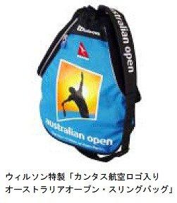 「カンタス航空ロゴ入り オーストラリアオープン・スリングバッグ」をプレゼント