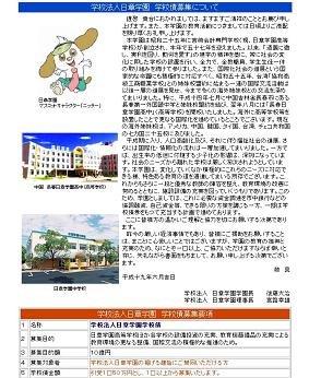宮崎県の日章学園は、ウェブサイトで学校債を募集している