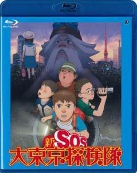 「新SOS大東京探検隊」(大友克洋原作)BD、DVDで販売 バンダイビジュアル