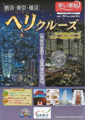 大空から富士山を参詣する旅。「富士山初詣クルーズ&おせち風御膳」 日本旅行