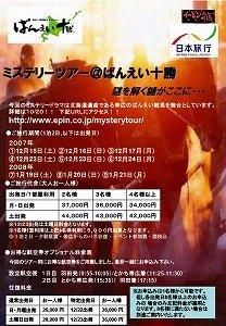 日本旅行 ツアー企画「闇の怪人からの招待状~名探偵よ帯広に集まれ~」