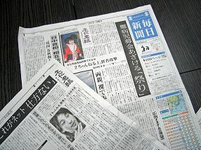毎日新聞の「ネット君臨」、産経新聞から批判される