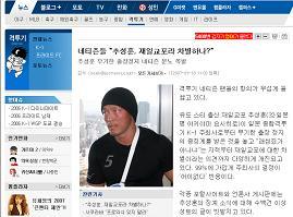 韓国で報じられる「在日だから秋山を差別?」の記事