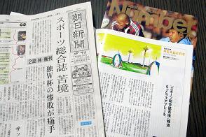 「ナンバー」は朝日の記事に「実情とまったく異なる」