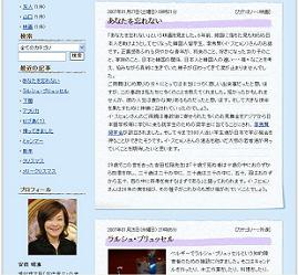 アッキーブログは、最近は頻繁に更新されているようだ