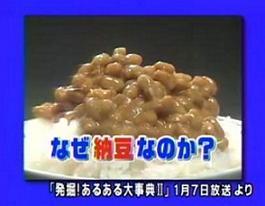 捏造は「納豆」にとどまりそうにない(関西テレビ放送「謝罪映像」より)