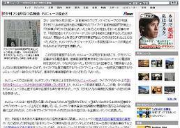 PJニュースは、夕刊フジの記事は「ねつ造」だと非難している