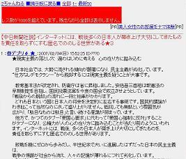 """中日新聞の「""""匿名""""批判」を2ちゃんねらーが批判"""