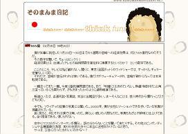 東国原知事は日記で「報道は出鱈目が多い」と訴える