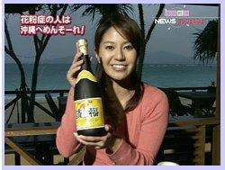 番組内で遠藤玲子アナウンサーは、泡盛「請福ファンシー」を花粉症との関係で「大変評判です」と無邪気に紹介している