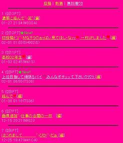 「セクシー☆写メール」と題された携帯サイト。少女はなぜわいせつ画像を投稿するのか