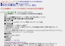 ドワンゴは、「今回の求人広告は2ちゃんねる管理人西村博之氏の承認のもとにおこなわれている」と注記した