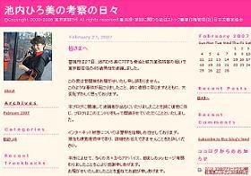 池内ひろ美さんは自身のブログの「閉鎖」を宣言