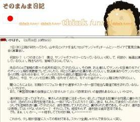 3月08日の知事のブログでは、「週刊誌をいちいち相手しててもキリがない」と書き込まれている