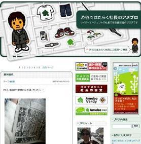 藤田社長のブログに対するコメントには「週刊誌にすぐ反応してPV稼ぐダメ社長」と辛辣な意見も目立った